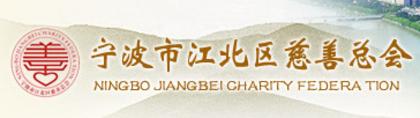 江北区慈善总会