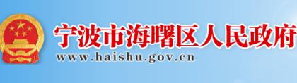 中国数字海曙